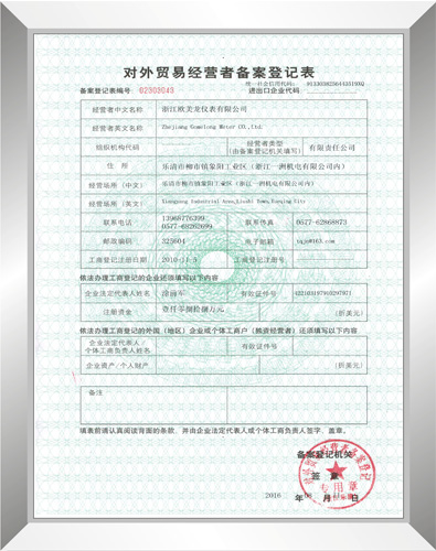 5 card one unity of a foreign trade operator for the record registration form